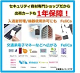 【50枚】フェリカカード FeliCa Lite-S フェリカ ライトS ビジネス(業務、e-TAX)用 白無地 【安心の1年品質保証】【物流/入退室管理に必須なRFタグ(型式ACS-BT1)無料同梱】RC-S966 FeliCa PVC Card 画像