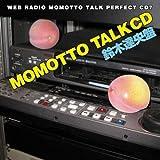 ウェブラジオ モモっとトーク・パーフェクトCD7 MOMOTTO TALK CD 鈴木達央盤