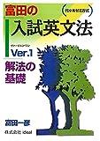 入試英文法Ver.1 解法の基礎 (Ideal)