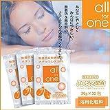 パパイン酵素配合 無着色&無香料 ナチュラル入浴剤 all for one 30包