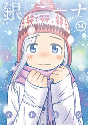 銀のニーナ(14) (アクションコミックス)