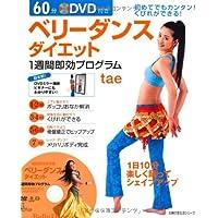 60分DVD付きベリーダンスダイエット1週間即効プログラム (主婦の友生活シリーズ)