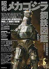 別冊映画秘宝 昭和メカゴジラ鋼鉄図鑑