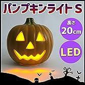 ハロウィン LEDパンプキンライト 照明 【86-01/装飾用/飾り/カボチャ/かぼちゃ】