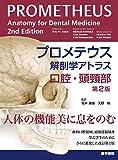 プロメテウス解剖学アトラス 口腔・頭頸部 第2版