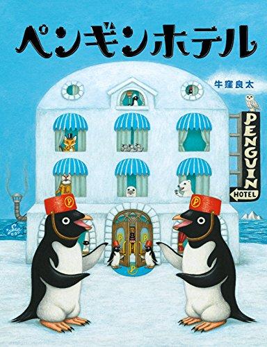 ペンギンホテルの詳細を見る