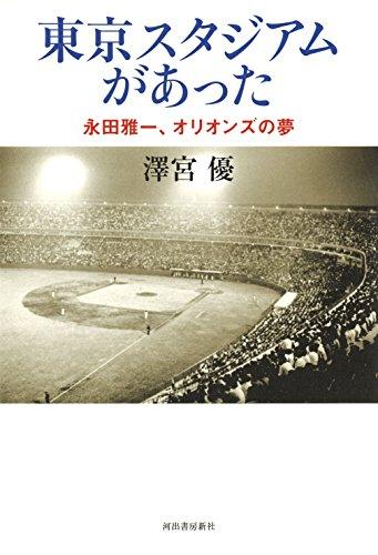 東京スタジアムがあった: 永田雅一、オリオンズの夢の詳細を見る