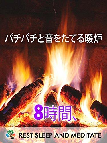 パチパチと音をたてる暖炉, 8時間