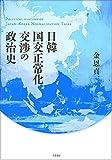 「日韓国交正常化交渉の政治史」販売ページヘ