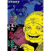 犬木加奈子の恐怖シアター 婆ちゃんの百怪奇談2