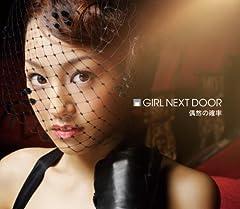 GIRL NEXT DOOR「偶然の確率」のCDジャケット