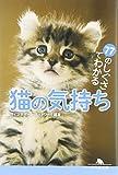 77のしぐさでわかる猫の気持ち (幻冬舎文庫)