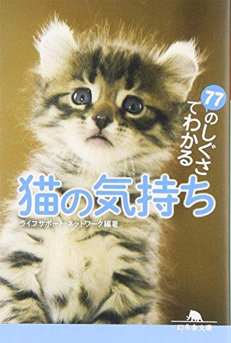 77のしぐさでわかる猫の気持ち (幻冬舎文庫)の詳細を見る