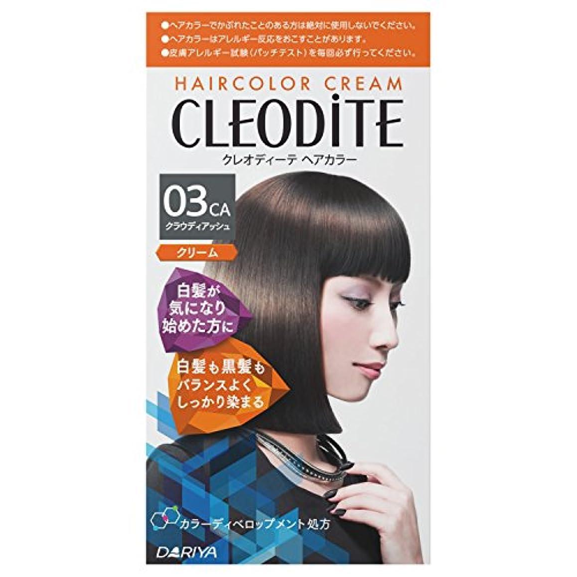 黙認する楽観ジュニアクレオディーテ ヘアカラークリーム白髪が気になり始めた方用 03CA クラウディアッシュ