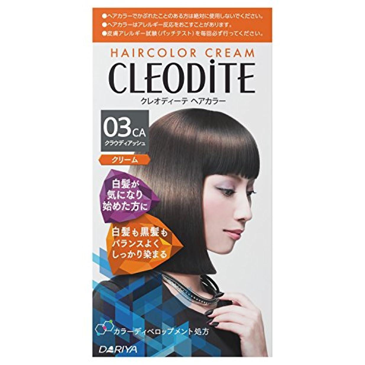 万一に備えてクリープセットアップクレオディーテ ヘアカラークリーム白髪が気になり始めた方用 03CA クラウディアッシュ