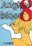 Anghel blood (アンヘル・ブラッド) (8) (ウィングス・コミックス)