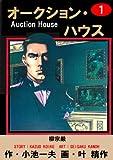 ★【100%ポイント還元】【Kindle本】オークション・ハウス 1 ~3巻が特価!