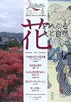 人と自然 第6号(2013年)―連携研究「自然と文化」研究連絡誌 特集:花をめぐる人と自然