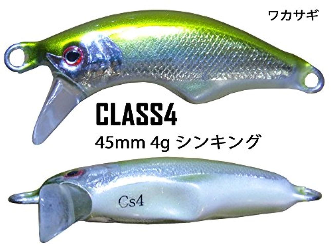 CLASS4 ワカサギ 対大型トラウト用小型ミノー