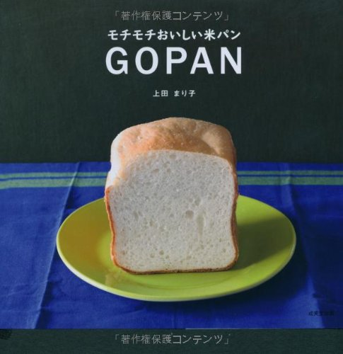 モチモチおいしい米パン GOPANの詳細を見る