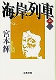 海岸列車〈上〉 (文春文庫)