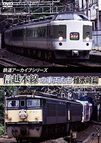 鉄道アーカイブシリーズ 信越本線の車両たち 【碓氷峠篇】 [DVD]