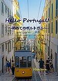 Hello Portugal! ~初めてのポルトガル~