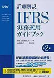 詳細解説 IFRS実務適用ガイドブック(第2版)