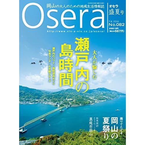 OSERA オセラ 盛夏号(2016年7-8月号)vol.82