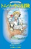 小学館ジュニア文庫 世界名作シリーズ トム・ソーヤの冒険