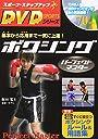 ボクシングパーフェクトマスター (スポーツ ステップアップDVDシリーズ)