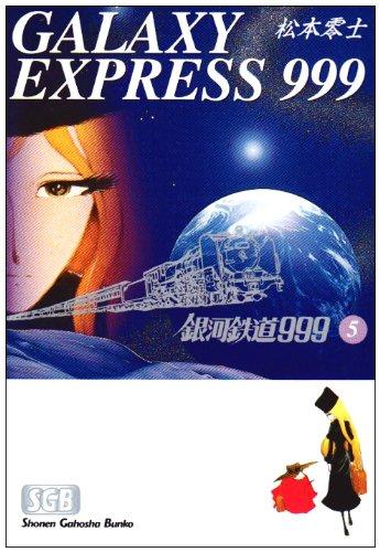 銀河鉄道999 (5) (少年画報社文庫)の詳細を見る