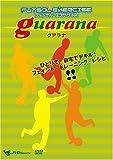 フットサル・エクササイズ・グアラナ~ひとりで、自宅でデキル!フェイント・トレーニング...[DVD]