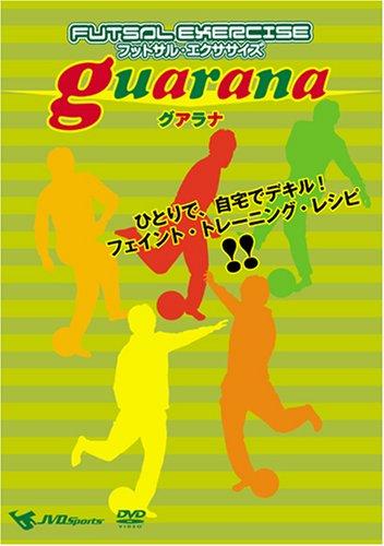 フットサル・エクササイズ guarana [DVD]