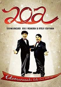 江戸むらさき単独ライブ「20a」 [DVD]