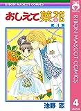 おしえて菜花 4 (りぼんマスコットコミックスDIGITAL)