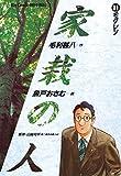家栽の人(11) (ビッグコミックス)