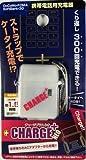 チャージプラスネオ ホワイト(DoCoMo-FOMA・SoftBank-3G用)