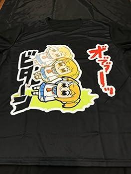 ビターン!! ポプテピピック Tシャツ ブラック サイズフリー(L程度) グッズ ポプ子