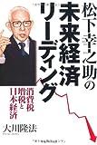 松下幸之助の未来経済リーディング (OR books)