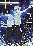 ナナシ ~ナくしたナにかのさがシかた~ 2 (2巻) (YKコミックス)