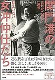 《写真記録》関門港の女沖仲仕たち: 近代北九州の一風景