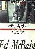レディ・キラー (ハヤカワ・ミステリ文庫 13-8)
