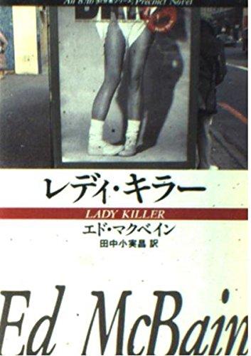 レディ・キラー (ハヤカワ・ミステリ文庫 13-8)の詳細を見る