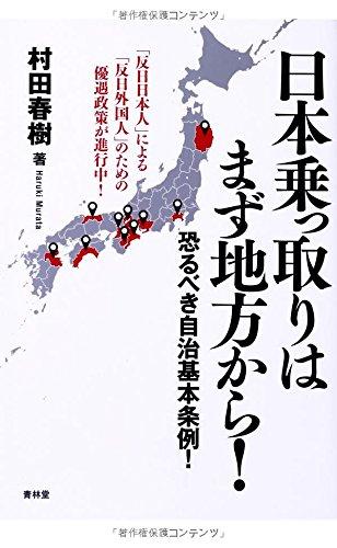 日本乗っ取りはまず地方から!恐るべき自治基本条例! (SEIRINDO BOOKS)の詳細を見る