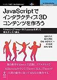 JavaScriptでインタラクティブ3Dコンテンツを作ろう—Kinect+jThree+Milkcocoaを使って東北ずん子と踊る (NextPublishing)