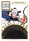 三つ目がとおる(3) (手塚治虫文庫全集)