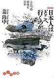 日本人はどこへ行くのか―ふたつの戦後と日本 (だいわ文庫)