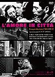 街の恋 ~フェデリコ・フェリーニ×ミケランジェロ・アントニオーニ~ [HDマスター] [DVD]