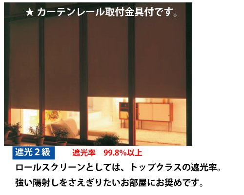 遮光ロールスクリーンオーダー【日本製】 (幅091cm-135cm  丈201cm-250cm)
